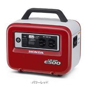 ホンダ 蓄電機 LiB-AID(リベイド)E500(JN)